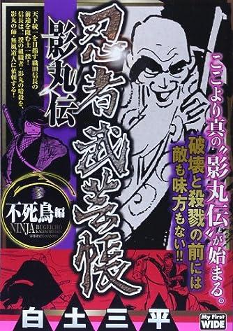 忍者武芸帳影丸伝 3 (My First WIDE)