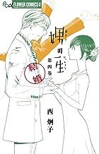 娚の一生 4 結婚 (フラワーコミックスアルファ)