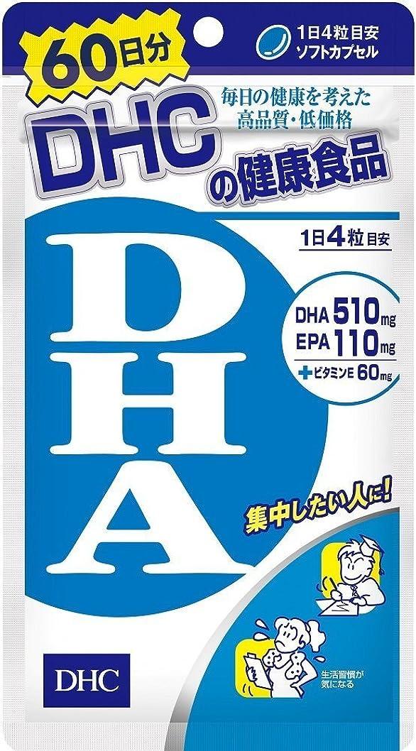 用心シニス戸惑う【セット品】DHC 60日DHA 240粒(121.2g)×3個セット