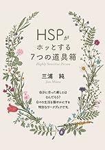 「HSPがホッとする7つの道具箱」 人一倍敏感な人に贈る、今すぐ実践できる癒し術 (【MB動き出せる本シリーズ】)