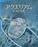 アクエリアム―東逸子画集 (1982年)