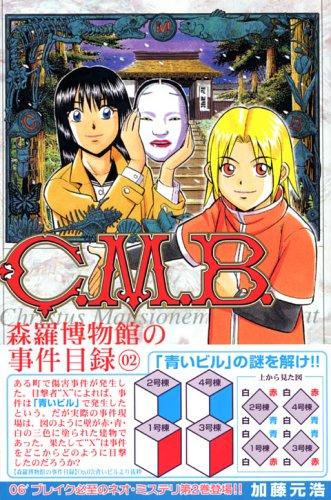C.M.B.森羅博物館の事件目録(2) (講談社コミックス月刊マガジン)
