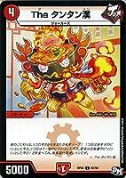 デュエルマスターズ The タンタン漢(コモン) 気分J・O・E×2メラ冒険!!(DMRP03)