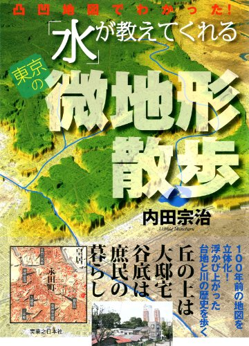 「水」が教えてくれる東京の微地形散歩の詳細を見る