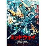 ミッドウェイ 運命の海 [DVD]