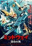 ミッドウェイ 運命の海[DVD]