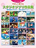 Studio Ghibli Collection Easy Piano Solo Sheet Music 53songs/Nausicaa ~ Marnie