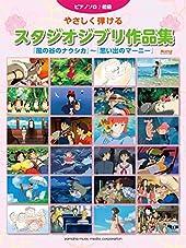 Studio Ghibli Collection Easy Piano Solo Sheet Music 53songs/Nausicaa ~ Marnie