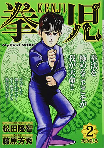 拳児 2 (My First WIDE)