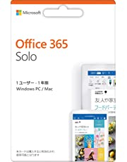Microsoft Office 365 Solo (最新 1年版)|カード版|Win/Mac/iPad|インストール台数無制限(同時使用可能台数5台)