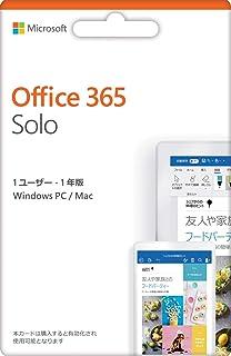 【旧商品】Microsoft Office 365 Solo (1年版) カード版 Win/Mac/iPad インストール台数無制限(同時使用可能台数5台)