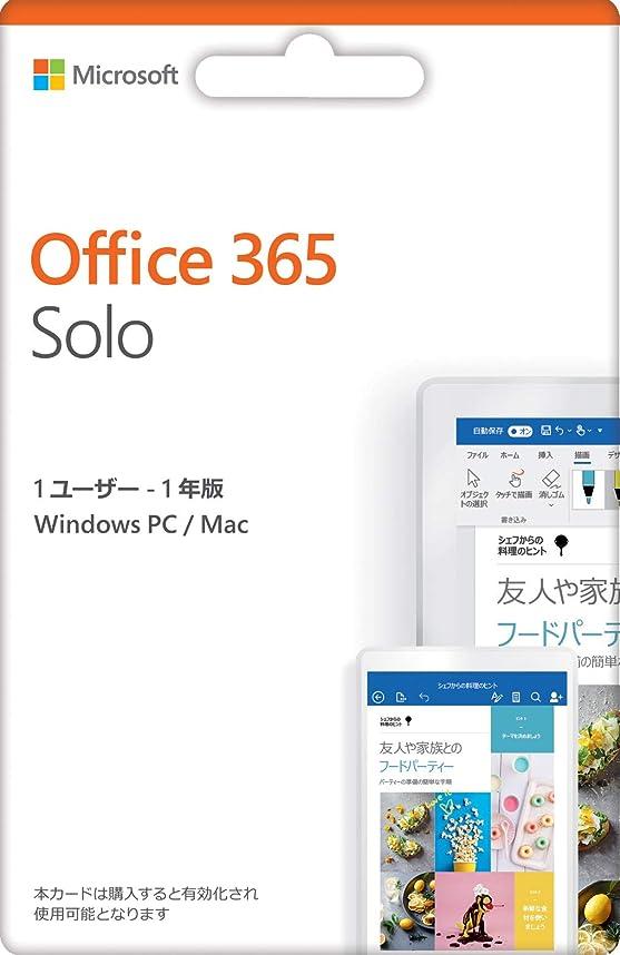 コテージ習字階下Microsoft Office 365 Solo (最新 1年版) カード版 Win/Mac/iPad インストール台数無制限(同時使用可能台数5台)