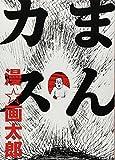 漫☆画太郎の漫画「まんカス」の画像