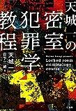 天城一の密室犯罪学教程 (宝島社文庫)