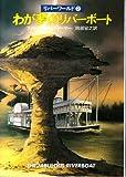 わが夢のリバーボート (ハヤカワ文庫 SF 331 リバーワールド 2)