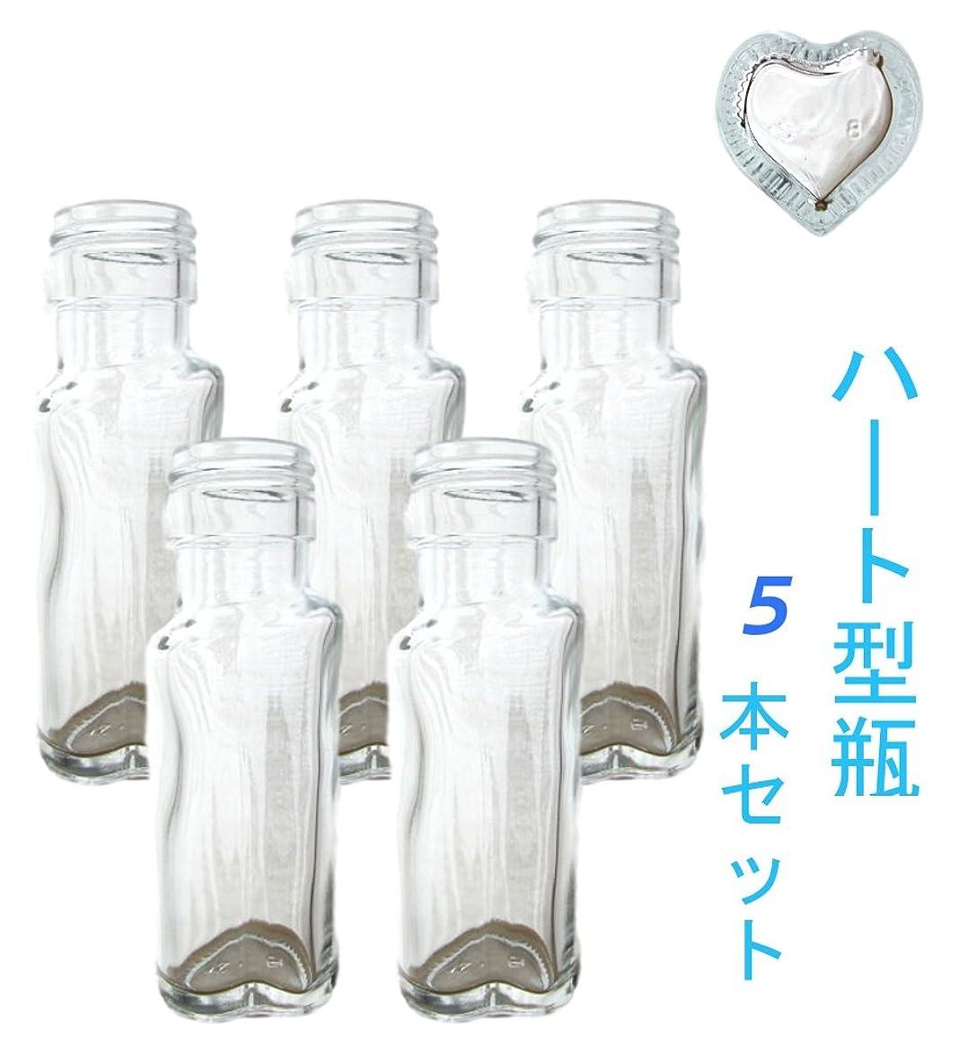 プラスチック卒業記念アルバム生物学(ジャストユーズ) JustU's 日本製 ポリ栓 中栓付きハート型ガラス瓶 5本セット 50cc 50ml アロマデュフューザー ハーバリウム 調味料 オイル タレ ドレッシング瓶 B5-SSH50A-KAS