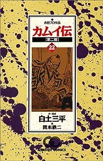 カムイ伝 (第2部22) (ゴールデン・コミックス)