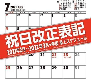 祝日改正表記卓上スケジュール 2021年 カレンダー 卓上 CL-757 トライエックス(祝日変更・確定版) 白