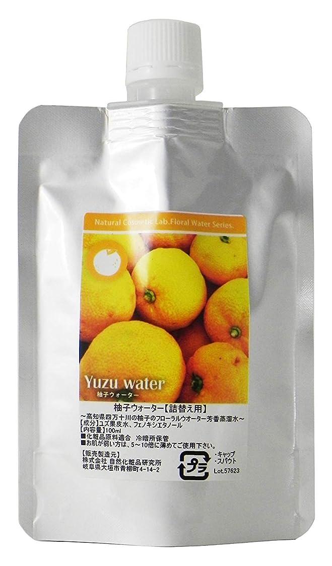 本物再現する減衰柚子ウォーター (ゆずウォーター) 100ml 【詰替え用】 【スキンケア商品】