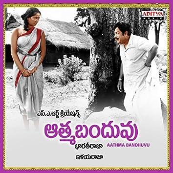 Aathma Bandhuvu (Original Motion Picture Soundtrack)