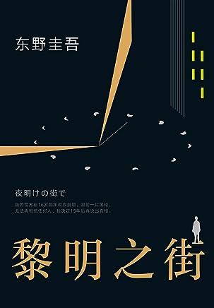 东野圭吾:黎明之街