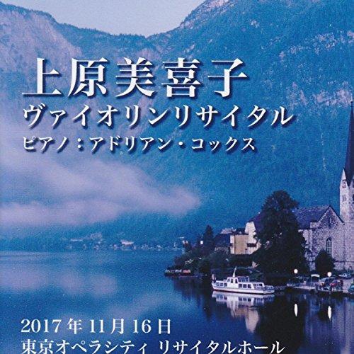 Mikiko Uehara & Adrian Cox Brahms violin sonata No.1