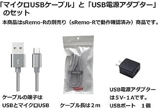 マイクロUSB電源ケーブルとUSB電源アダプターセット【sRemo-R付属品】(シルバー)