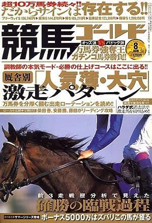 競馬ゴールド 2006年 08月号 [雑誌]