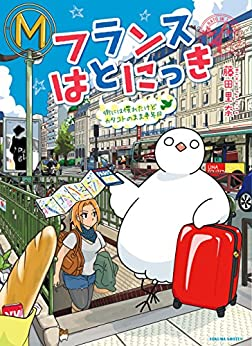 [藤田里奈]のフランスはとにっき 街には慣れたけどカタコトのまま半年目 (RYU COMICS)