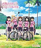 南鎌倉高校女子自転車部 特別編[Blu-ray/ブルーレイ]