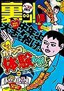 裏ッ!ベスト2013 三才ムック vol.585