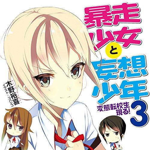『暴走少女と妄想少年3』のカバーアート