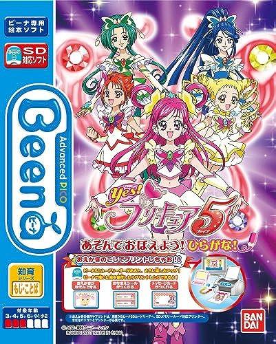 seguro de calidad The Hiragana  Try to remember playing 5 Beena software software software Yes  Pretty Cure  (japan import)  gran selección y entrega rápida