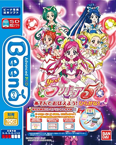 tienda en linea The Hiragana    Try to remember playing 5 Beena software Yes  Pretty Cure  (japan import)  tienda de venta