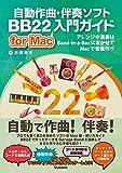 自動作曲・伴奏ソフトBB22 for Mac入門ガイド 〜アレンジや演奏はBand-in-a-BoxにまかせてMacで音楽作り