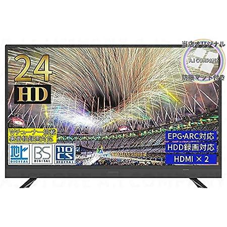 24V型 地上・BS・110度CSデジタルハイビジョン液晶テレビ EPG/ARC/外付けHDD録画対応 A.I COMPANYオリジナル防振マット付き