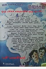 ஒரு பக்கக் கதைகளில் ஒரு புரட்சி!!! (Tamil Edition) Kindle Edition