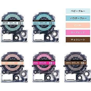 Airmall テプラPRO カートリッジ マスキングテープ mt 12mm 互換品 チョコレート、 パウダーブルー 、ベビーブルー、 ローズレッド、 ピーチ5色セット