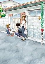 からかい上手の(元)高木さん (10) (ゲッサン少年サンデーコミックス)