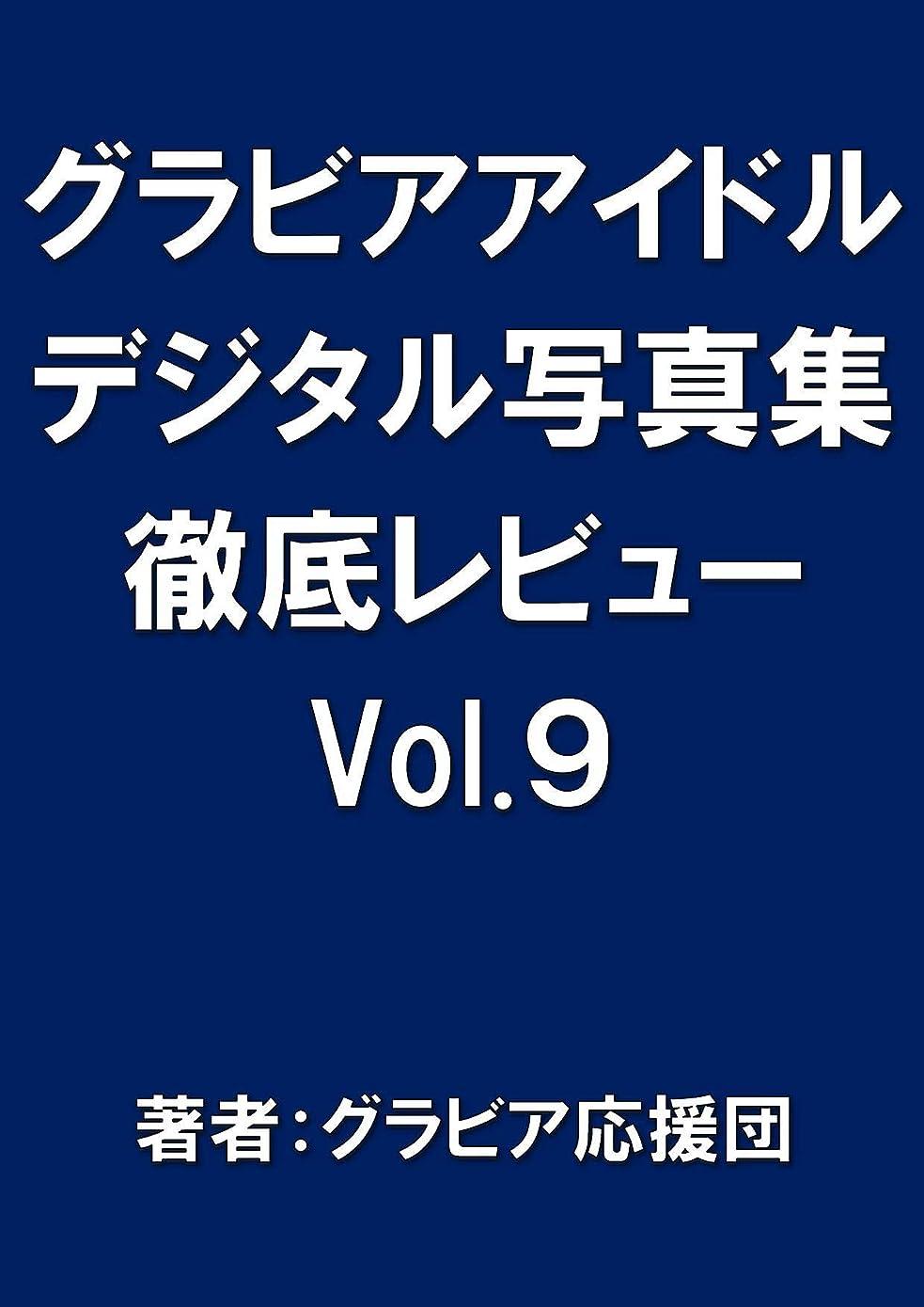 裁判所とげのある機会グラビアアイドルデジタル写真集徹底レビューVol.9 (美女書店)