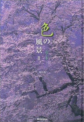 色の風景〈2〉花と木