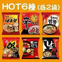 韓国大人気Hot韓国ラーメン6種類x2袋(合計12袋) ノグリ、辛ラーメン、イカチャンポン、熱ラーメン、トムセラーメン、男子ラーメン
