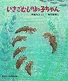 いさごむしのよっ子ちゃん (新日本出版社の絵本)