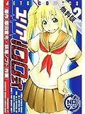 ユリア100式【期間限定無料版】 2 (ジェッツコミックス)