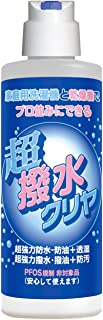 撥水剤 超撥水クリヤ 200ml 薄物加工約10回分 (約20-30着) はっ水 防水 撥水加工 衣類 布 雨具 ウェア用