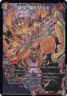 デュエルマスターズ DMEX14 36/110 滅砕!鬼札MAX (R レア) 弩闘×十王超ファイナルウォーズ!!! (DMEX-14)