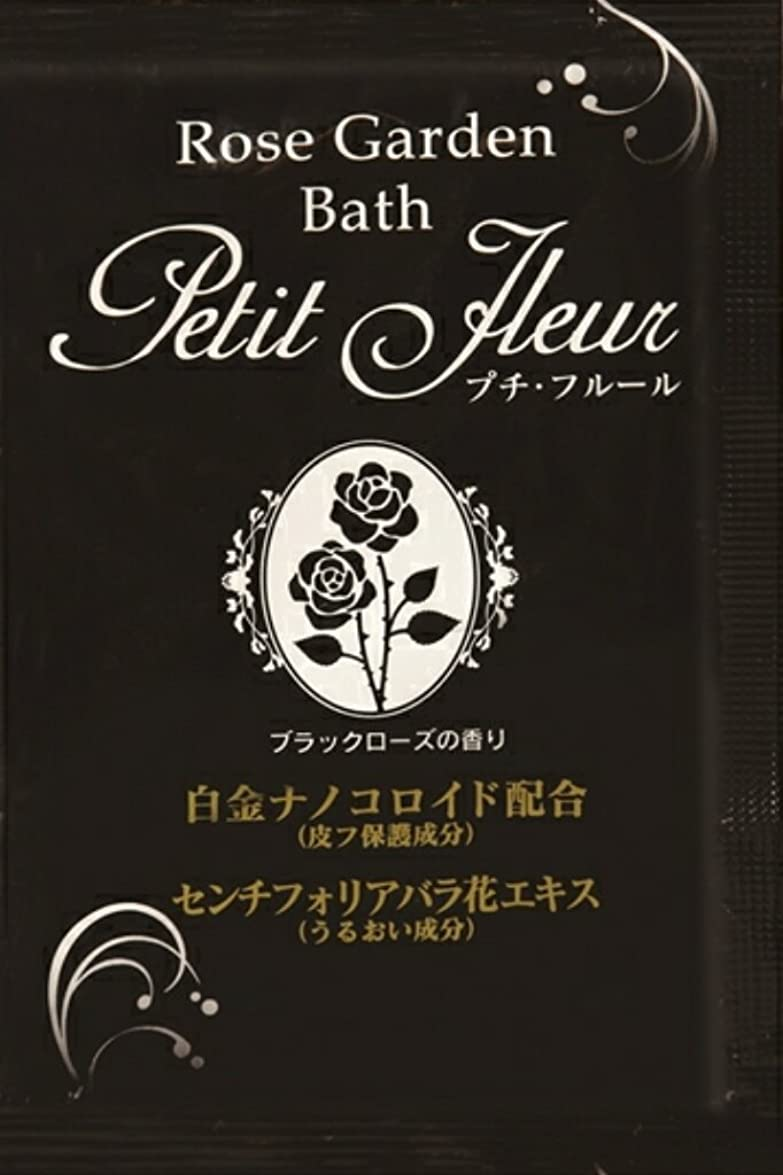 ペリスコープ性交才能のある入浴剤 プチフル-ル(ブラックロ-ズの香り)20g