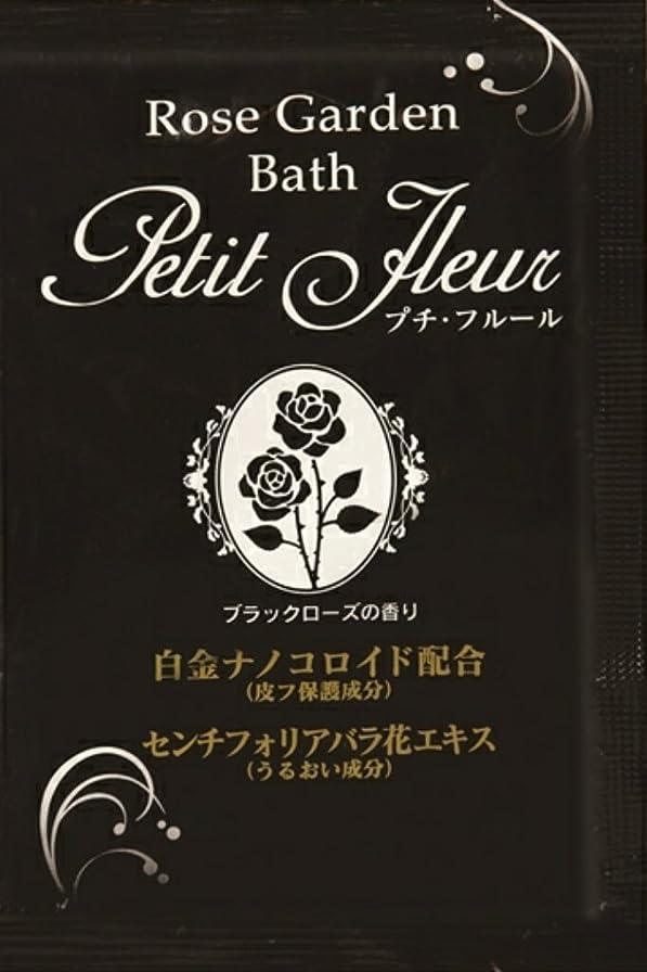 アッティカス包帯最愛のローズガーデンバス プチフルール ブラックローズの香り 1包