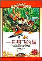 一匹の飛びたい猫 小学国語標準教育参考書 10章 ピンイン付中国語絵本/一只想飞的猫