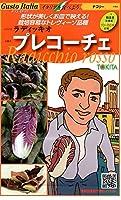 【種子】チコリー ラディッキョ プレコーチェ トキタのタネ